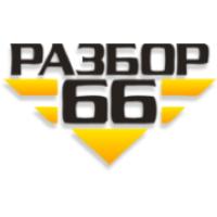 Авторазборка RAZBOR66