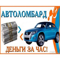 Срочный выкуп авто,  деньги под залог автомобиля,  скупка машин,  выкуп авто после дтп,  автоломбард,  скупка авто с пробегом,
