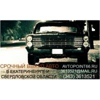 Вам необходимо продать свой автомобиль срочно и на выгодных условиях? Срочный выкуп любых автомобилей  в Екатеринбурге и Свердло