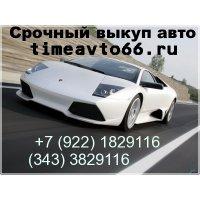 Хотите дорого продать автомобиль с пробегом?   Срочный выкуп авто в Екатеринбурге и Свердловской области